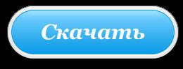 kavabanga ft depo kolibri солнечный зайчик 2014 скачать